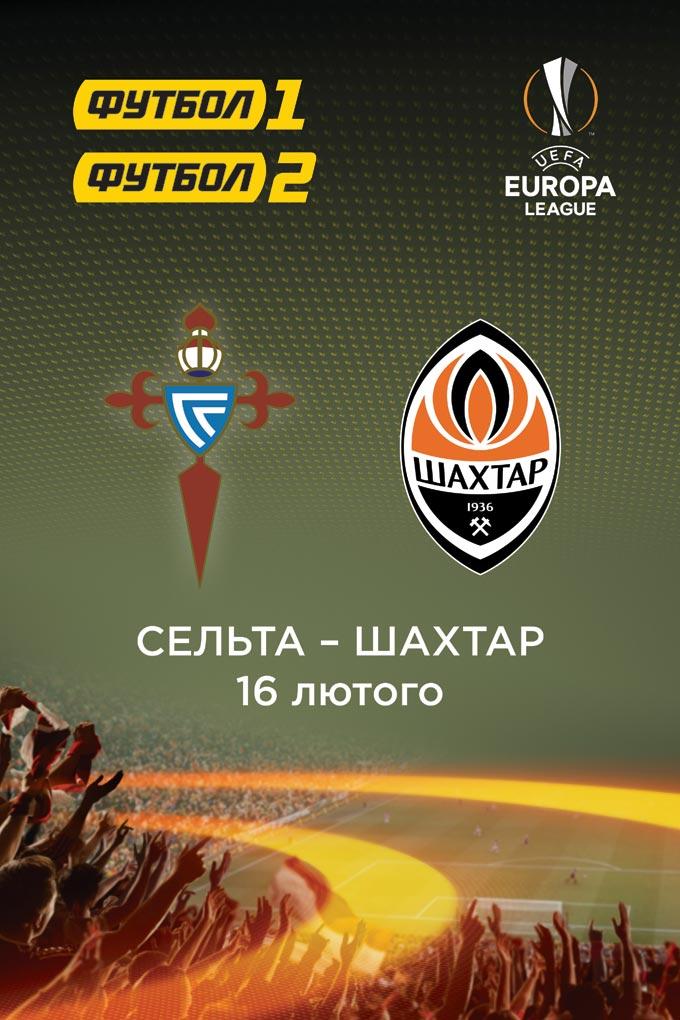 Лига Европы: Сельта - Шахтер. Игра 1