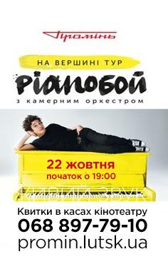 PIANOБОЙ c камерным оркестром