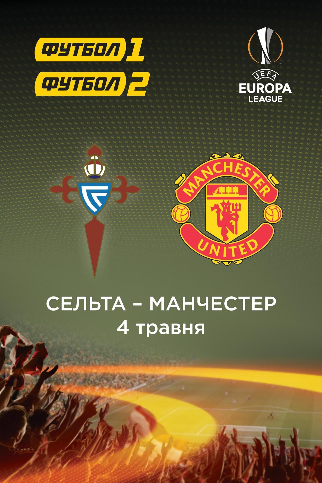 Лига Европы: Сельта - Манчестер Юнайтед. Игра 1