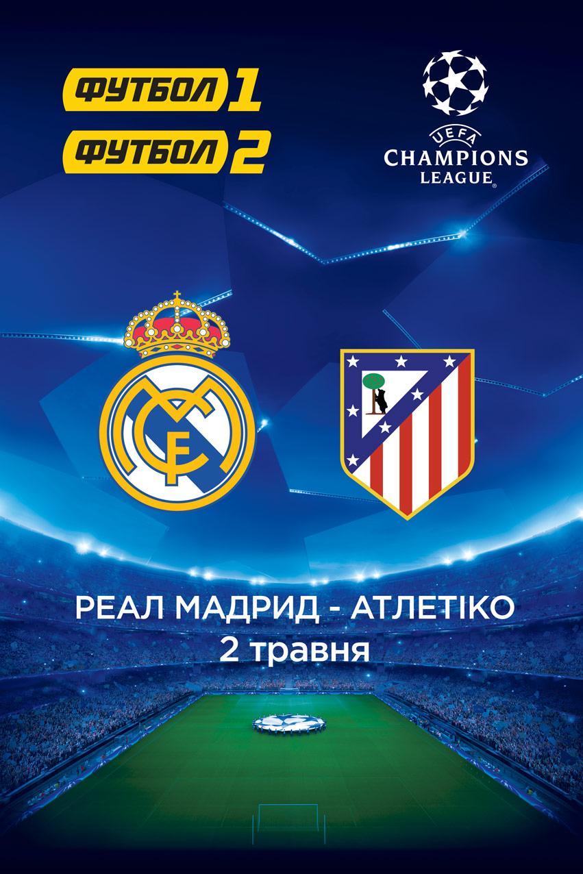 Лига Чемпионов: Реал Мадрид - Атлетико. Игра 1