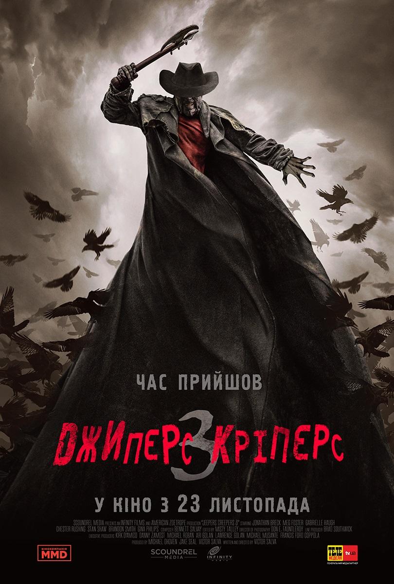 Джиперс Криперс