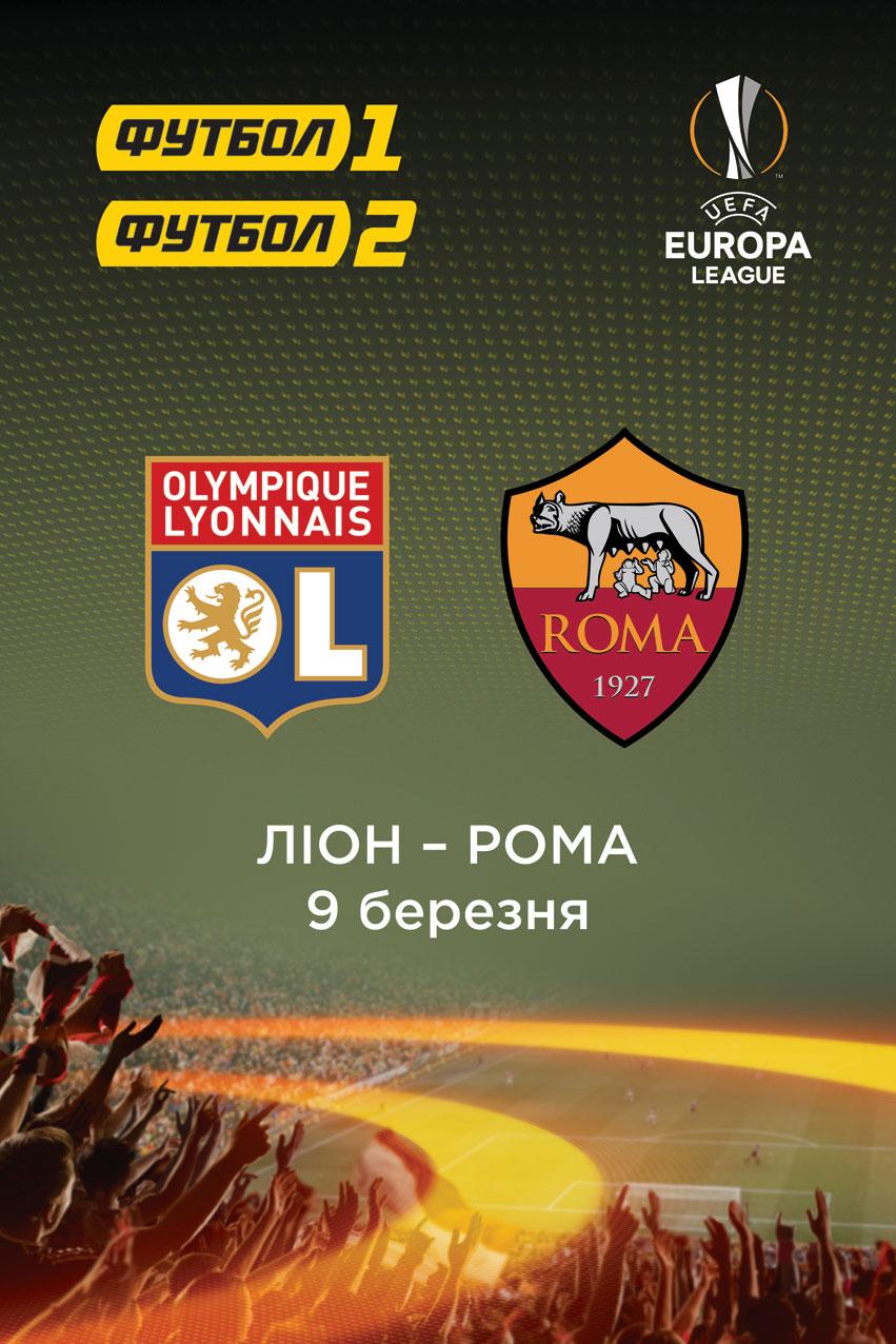 Лига Европы: Лион - Рома. Игра 1