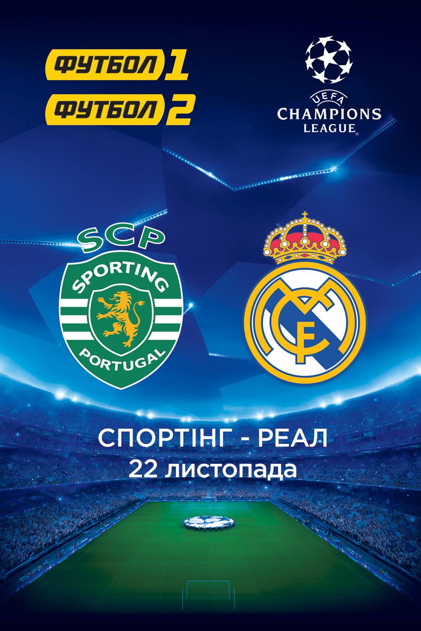 Лига Чемпионов: Спортинг - Реал
