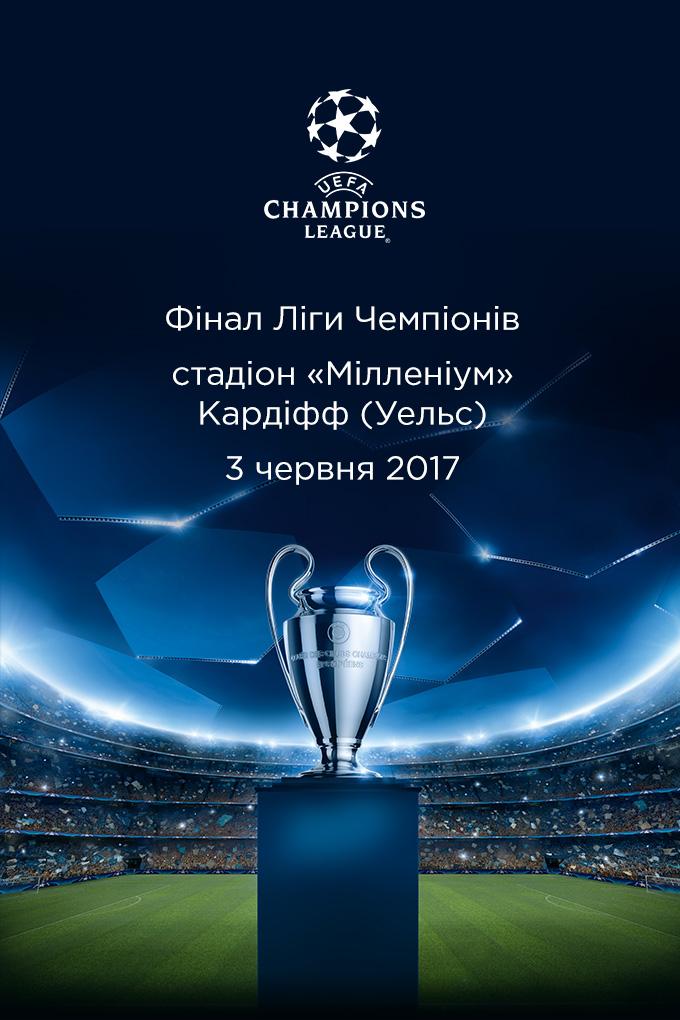 Лига Чемпионов: Финал