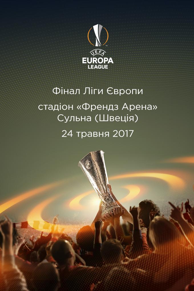 Финал Лиги Европы: Аякс - Манчестер Юнайтед
