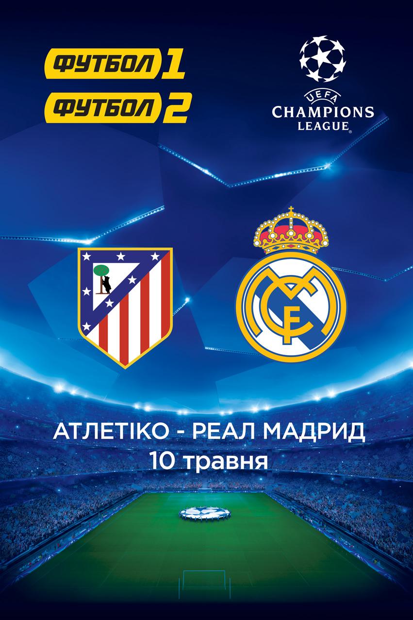 Лига Чемпионов: Атлетико - Реал Мадрид. Игра 2