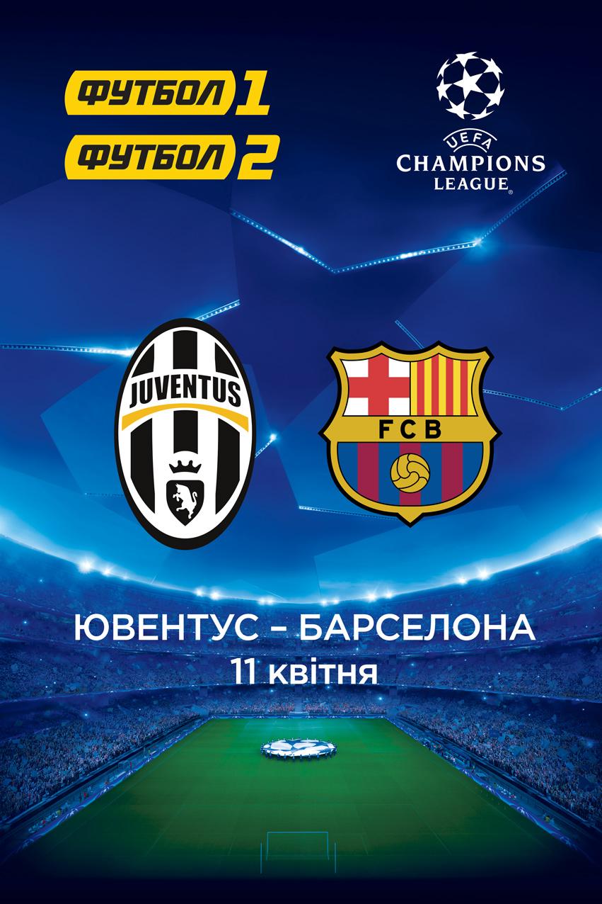 Лига Чемпионов: Ювентус - Барселона. Игра 1