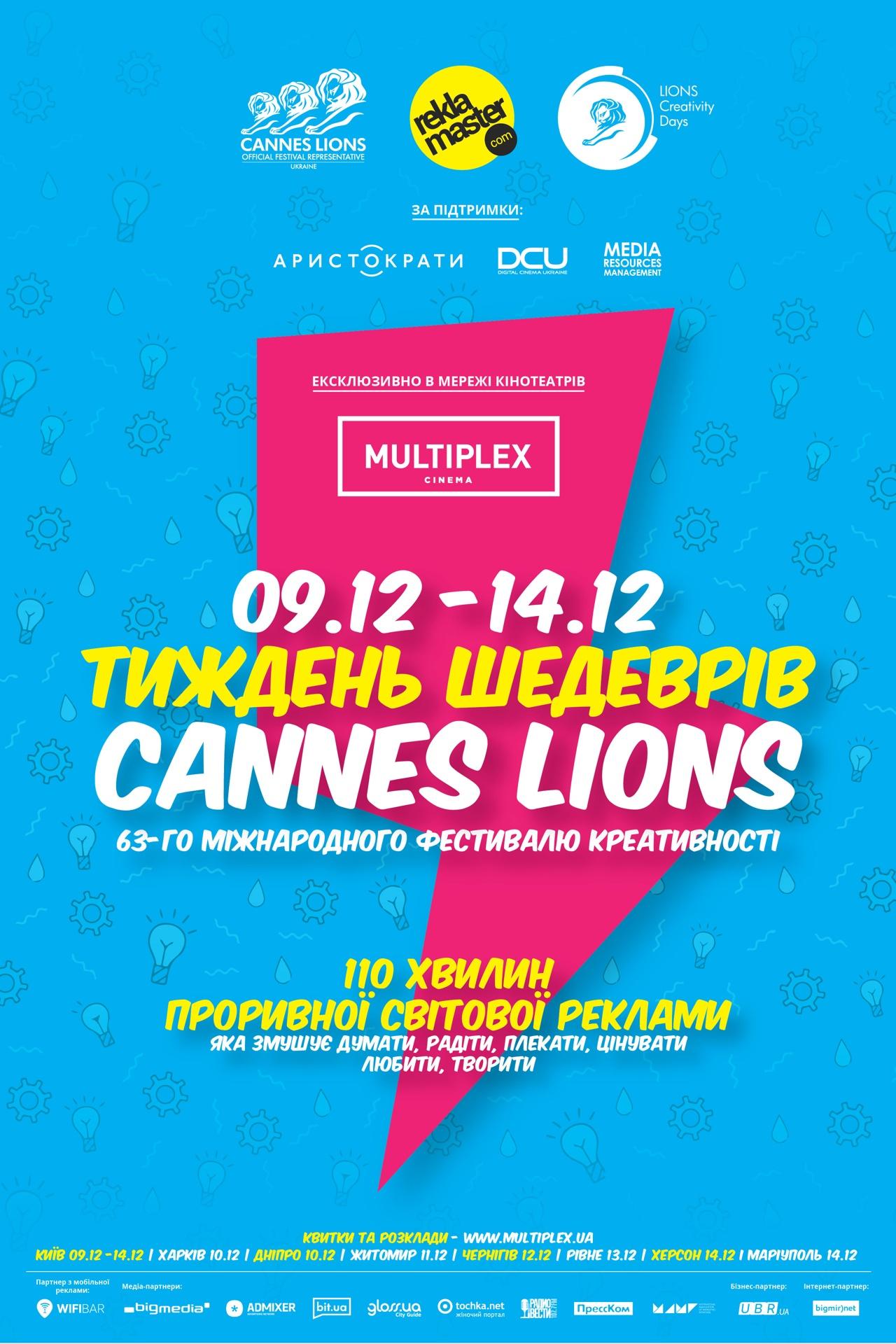 Неделя шедевров CANNES LIONS