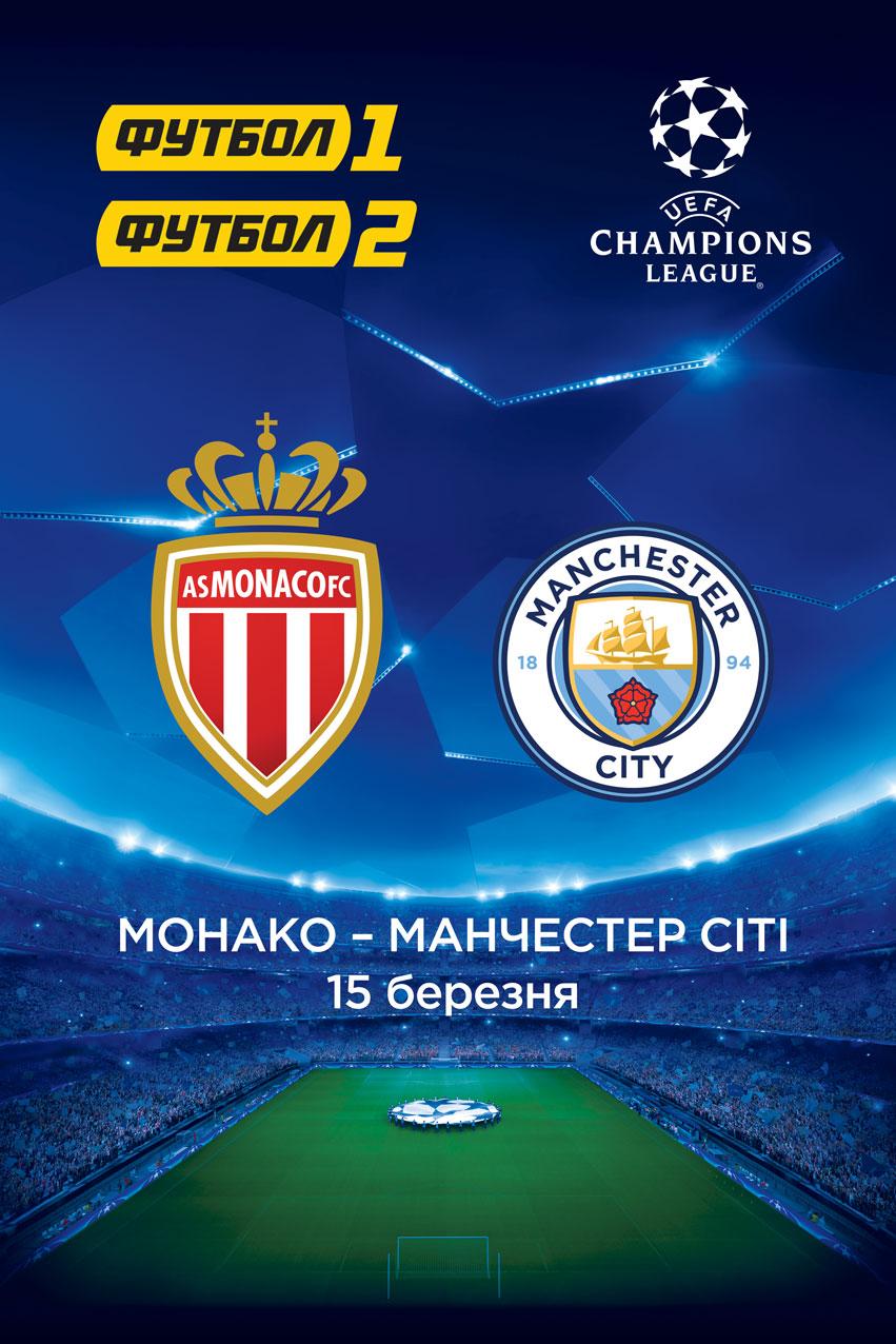 Лига Чемпионов: Монако - Манчестер Сити. Игра 2
