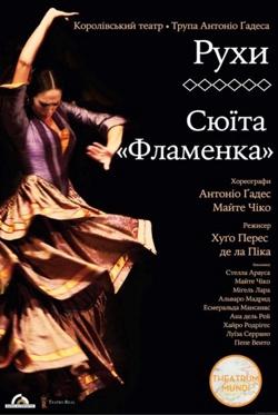 Движения фламенко: Танец на кончиках пальцев