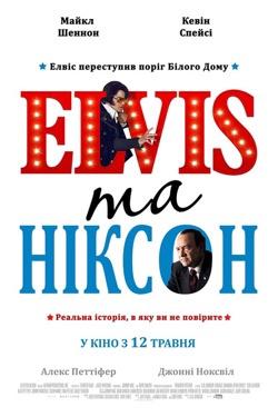 Элвис и Никсон
