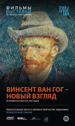 Винсент Ван Гог - Новый взгляд