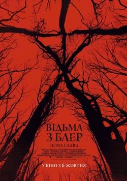 Ведьма из Блэр. Новая глава