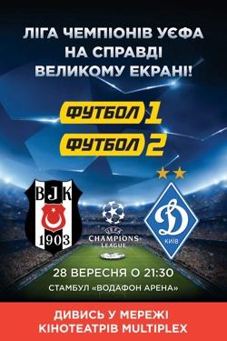 Лига Чемпионов: Бешикташ – Динамо