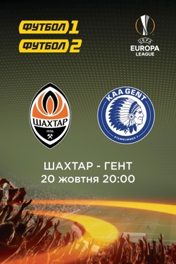 Лига Европы: Шахтер - Гент