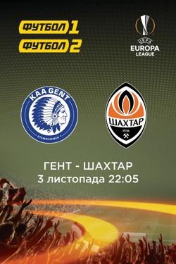 Лига Европы: Гент - Шахтер