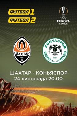 Лига Европы: Шахтер - Коньяспор