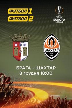 Лига Европы: Брага - Шахтер