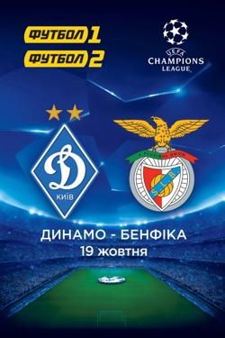 Лига Чемпионов: Динамо - Бенфика