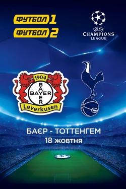 Лига Чемпионов: Байер - Тоттенхэм