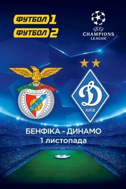 Лига Чемпионов: Бенфика - Динамо