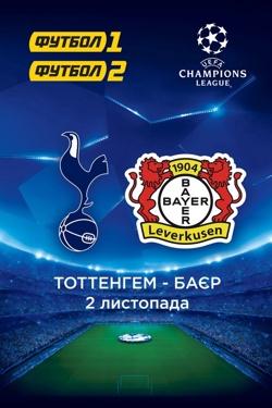 Лига Чемпионов: Тоттенхэм - Байер