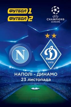 Лига Чемпионов: Наполи - Динамо