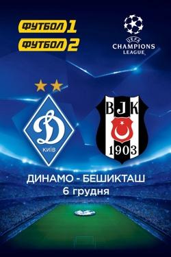 Лига Чемпионов: Динамо - Бешикташ
