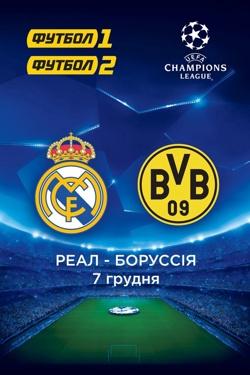 Лига Чемпионов: Реал - Боруссия