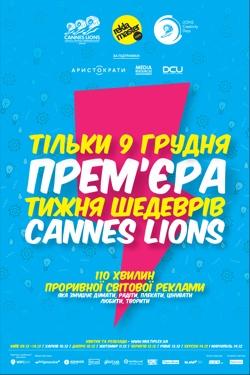 Звездная премьера CANNES LIONS