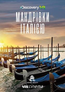 Discover Italy! Путешествия Италией!