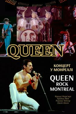 Фильм Queen Rock In Montreal