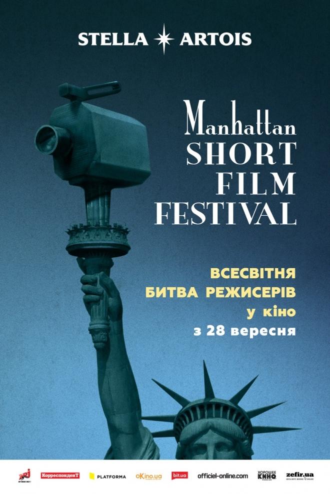 Манхеттенский фестиваль короткометражных фильмов 2017