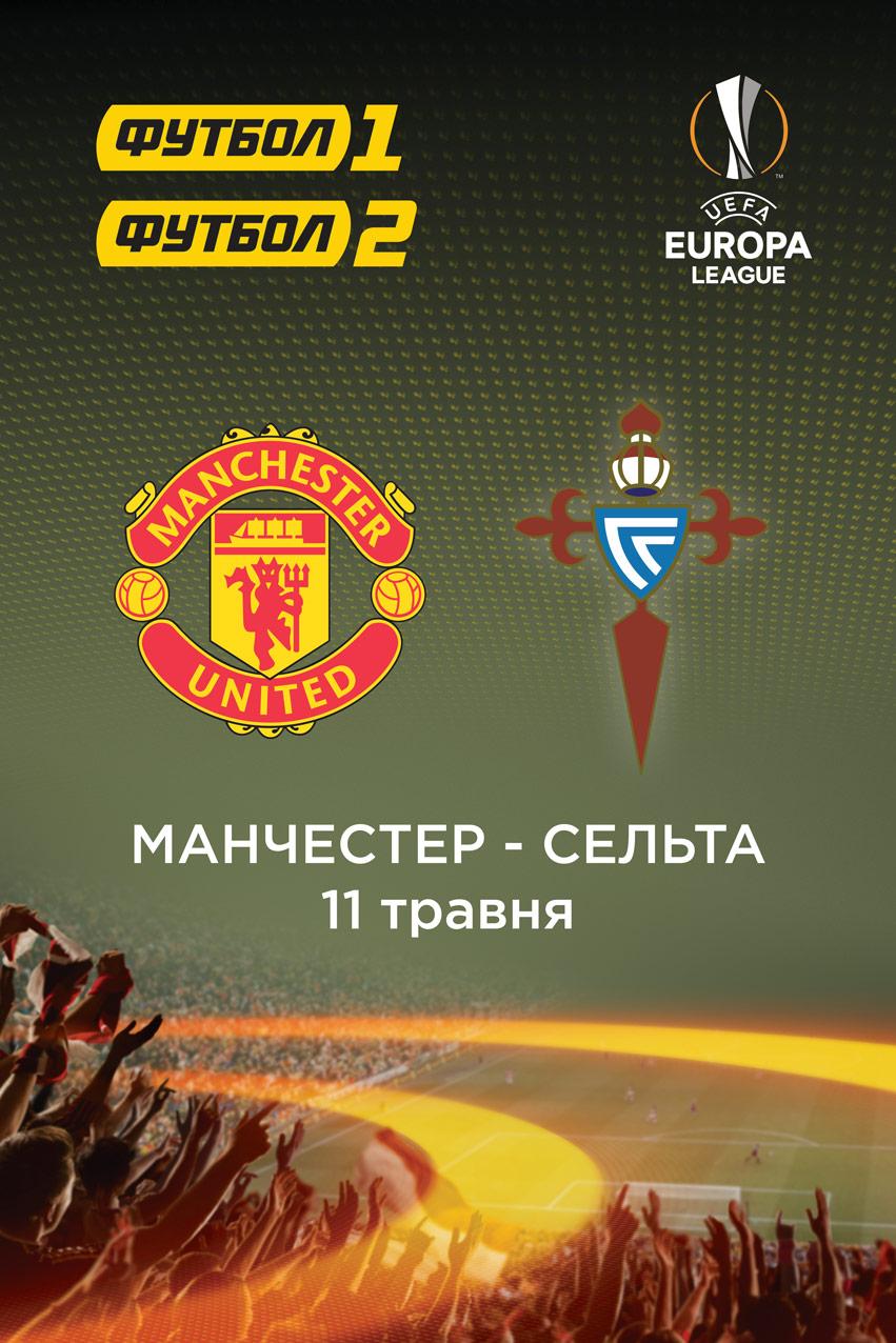 Лига Европы: Манчестер Юнайтед - Сельта. Игра 2