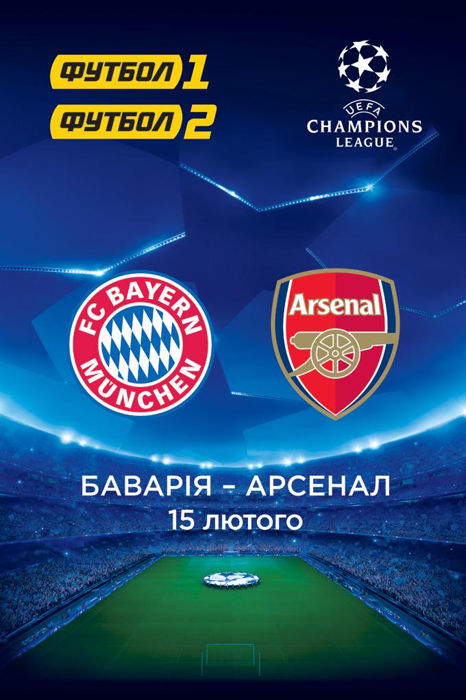 Лига Чемпионов: Бавария - Арсенал. Игра 1