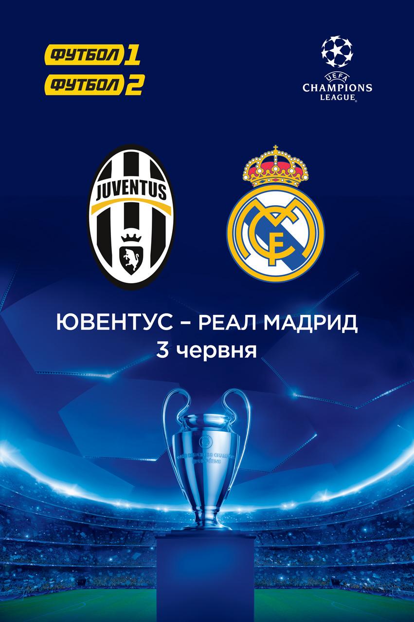 Финал Лиги Чемпионов: Ювентус - Реал Мадрид