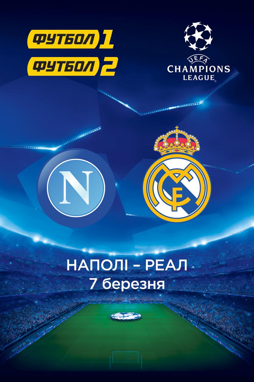 Лига Чемпионов: Наполи - Реал. Игра 2