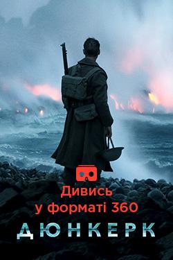 Дюнкерк 360