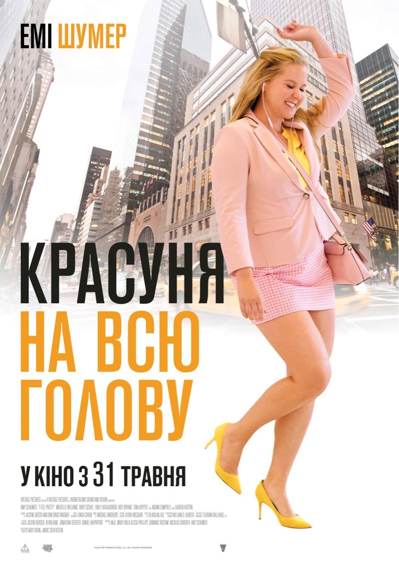 """""""РОДИНА"""" с 07/06 по 13/06 """"Красотка на всю голову"""""""