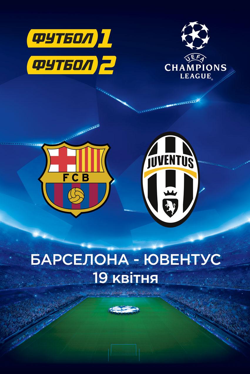 Лига Чемпионов: Барселона - Ювентус. Игра 2