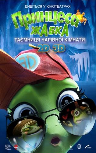 Принцесса-жаба:Тайна волшебной комнаты