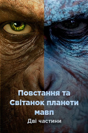 Восстание и Революция планеты обезьян. Две части