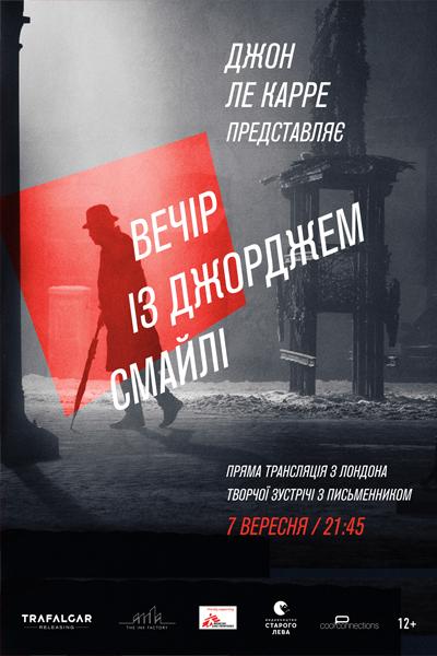Джон ле Карре представляет: Вечер с Джорджем Смайли