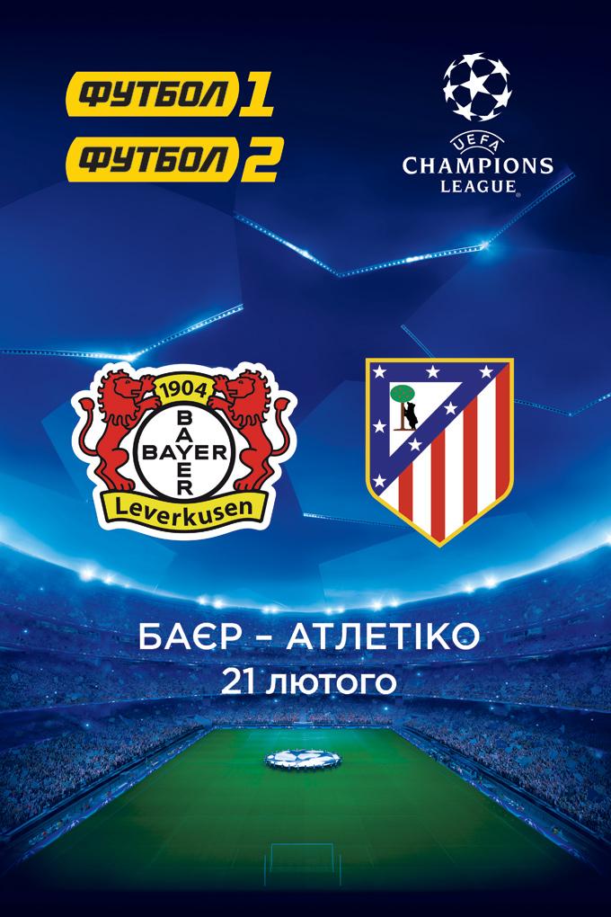 Лига Чемпионов: Байер - Атлетико. Игра 1
