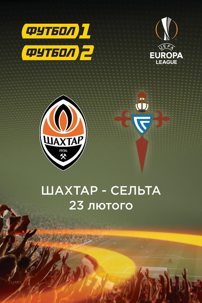 Лига Европы: Шахтер - Сельта. Игра 2