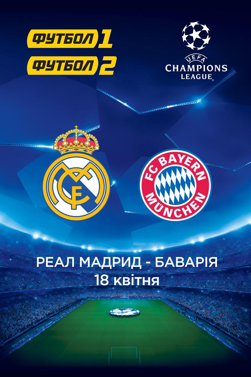 Лига Чемпионов: Реал Мадрид - Бавария. Игра 2