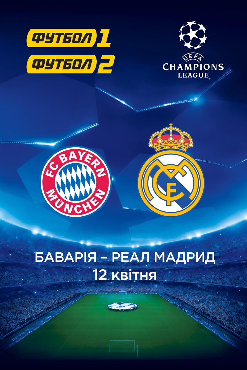 Лига Чемпионов: Бавария - Реал Мадрид. Игра 1
