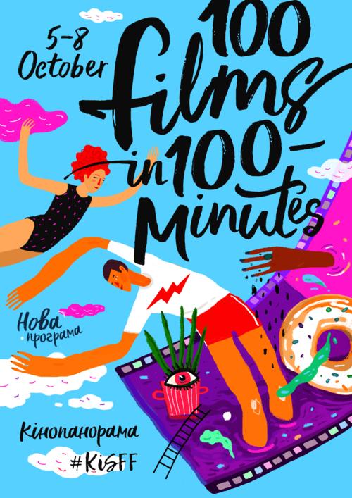 100 фільмів за 100 хвилин 2017