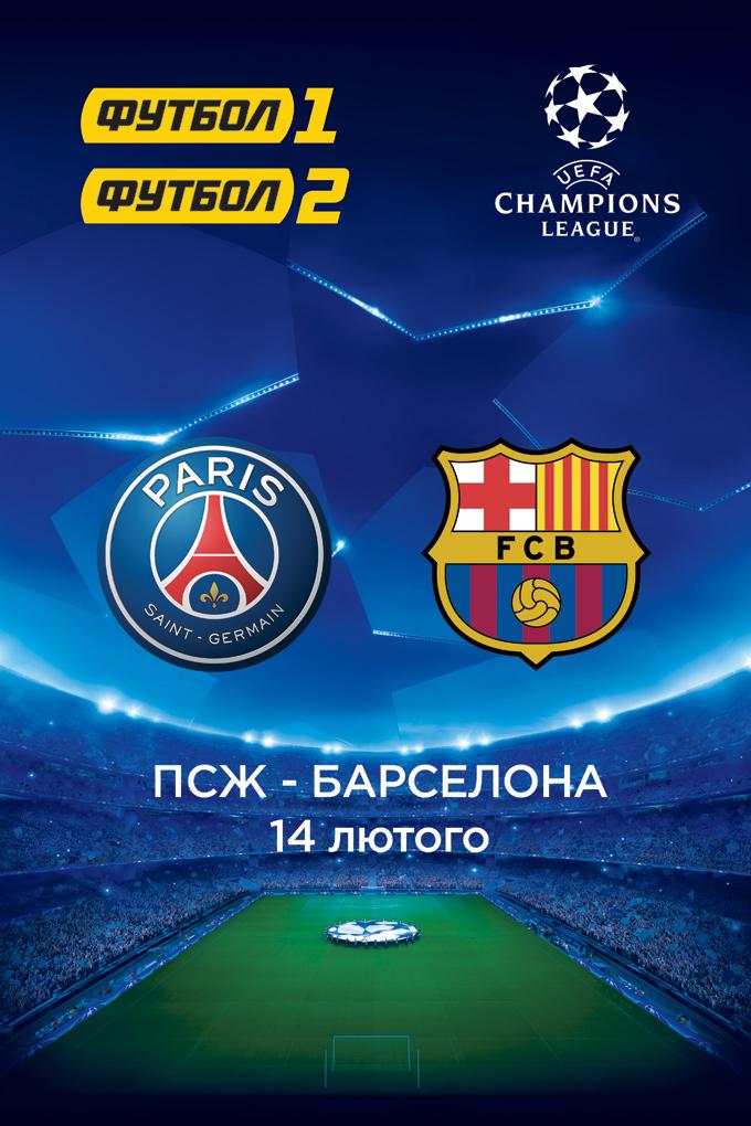 Лига Чемпионов: ПСЖ - Барселона. Игра 1